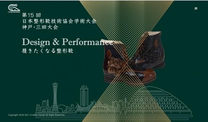 展示会】第15回日本整形靴技術協会(IVO Japan)学術大会
