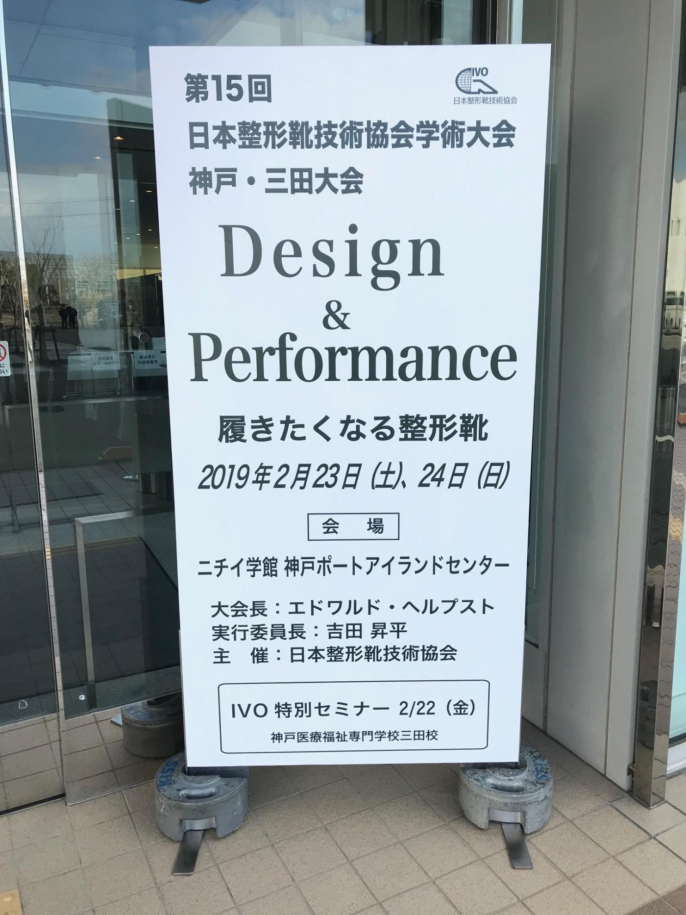 展示会】第15回日本整形靴技術協会学術大会 出展レポート